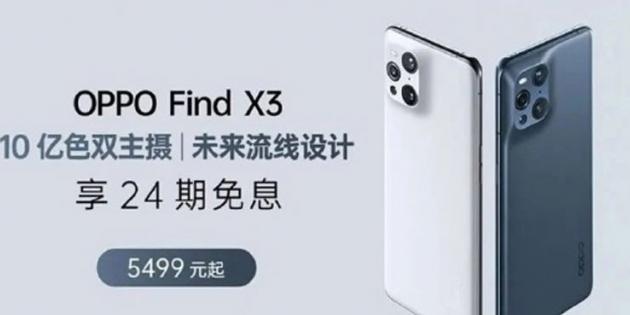 OPPO Find X3'ün Tasarımı ve Fiyatı Ortaya Çıktı